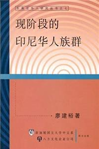 ePub Contemporary Ethnic of Chinese Community in Indonesia (Studies in Southeast Asian Chinese) (v. 4) (Chinese Edition) download